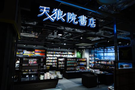 天狼院書店プレイアトレ土浦店